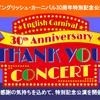 マーク先生出演のイングリッシュ・カーニバル30周年特別記念公演、申し込みました!