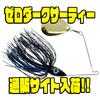 【ニコルス】すり抜けの良いティアドロップ型ヘッドのスピナーベイト「ゼロダークサーティー」通販サイト入荷!
