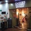 インド料理といえばここ、GANGES(三里屯店)