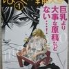 漫画「ぼくの輪廻」1巻 「巨乳ありき」の女性向けコミック「エロコメ」です!