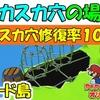 スペード島 スカスカ穴の場所  (スカスカ穴修復率100%)【ペーパーマリオ オリガミキング】 #108