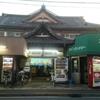 吉野湯(江戸川区西小岩)
