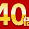 【4/8 9:59迄】楽天ペイでポイント40倍を達成する手順、攻略方法