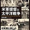 【参考文献】「米軍提督と太平洋戦争」