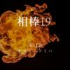 相棒19 元日SP 第11話「オマエニツミハ」感想 岸谷五朗さんの演技が心に刺さる