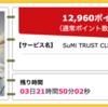 【ハピタス】SuMi TRUST CLUB リワード ワールドカードが期間限定12,960pt(12,960円)! さらに年会費相当40,000ポイントが貰える新規入会キャンペーンも!