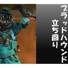 【攻略】Apex Legends (PS4) 〜キャラ立ち回り【ブラッドハウンド】〜