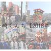 2018年の「長崎くんち」に参加してきました(^0^)