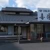 ランチに行く 『喜楽 一文橋店』 ~ゆーたんが好きなお寿司屋さんでひとりランチです~