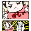 VS 公園(冤罪) 【育児四コマ】