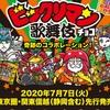 【もうついていけてない事案】ビックリマン歌舞伎が発売!全22種類 まさかの歌舞伎コラボ