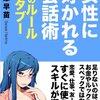女性に好かれる会話術/播摩早苗 ~他人とコミュニケーションとるのって難しい~