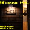 石窯料理Tramonto〜2019年12月のグルメその1〜
