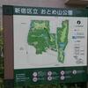 おとめ山公園に行ってみた!新宿区とは思えない落ち着いた雰囲気!