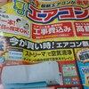 ジャパネットたかたのエアコン祭り新聞折込チラシ