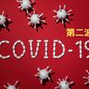 新型コロナウィルス第2波か⁉️