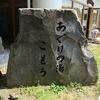別所温泉宿泊記 #小諸 #別所温泉 8/11