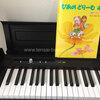 【ピアノ】ぴあのどりーむ4 開始。電子ピアノを購入!(KORG LP-180)