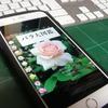 バラ大図鑑 Lite  iOS8.1にいつの間にか対応してた!!