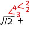 平方根 加減法 中3数学