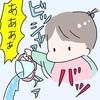 【わざと水を溢す娘】そのイタズラは子どもが伸びるサインです・読書感想