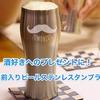 【プレゼント】ペアデザインの名入れビールステンレスタンブラーがおすすめ!値段と評判