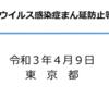 2021/04/12のメモ 東京都の「新型コロナ・まん延防止等重点措置」の中央区への影響