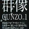 保坂和志「未明の闘争」(39)