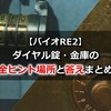 【バイオRE2】金庫・ダイヤル錠の全ヒント場所と答えまとめ