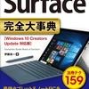 【Surface完全大事典】アマゾン・パソコン売れ筋ランキング17位 #Surface完全大事典