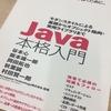 JShellで読み進める「Java本格入門」