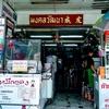 ついに発見?バンコクで一番美味しいカオマンガイ「Mongkol Wattana Chicken Rice」@Phahonyothin soi 37/1