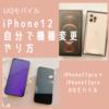 iPhone12 自分で機種変更のやり方(UQモバイル/iPhone11から12へ)
