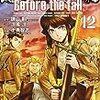 士貴智志「進撃の巨人 Before the fall」 12巻