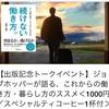 出版記念イベントその2(H.I.S.旅と本と珈琲と Omotesando(表参道))