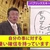 【ユダヤ流】人生を変えるスピーチ能力の秘密   続編