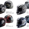 ヘルメット追加
