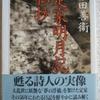 堀田善衛「定家明月記私抄」(ちくま学芸文庫)