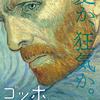 「ゴッホ最後の手紙」(2017)