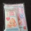 妊婦中にもらった赤ちゃん無料プレゼントサンプル① 石鹸&洗剤