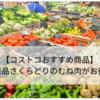 【コストコおすすめ商品】国産品さくらどりのむね肉がお得!