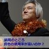 栗田博文さんは何色の薔薇ブローチの使用率が高いのか?