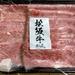 松坂牛のすき焼きを食べる