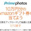 プライム・フォトに写真をアップロードするだけで10万円分のAmazonギフト券当たるかもしれない(7/12まで)
