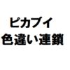 【ピカブイ】色違い連鎖の確率って全ポケモンに適用されてるよね?って感じた話