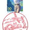 【風景印】滝川有明郵便局