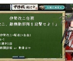 伊勢改二任務②「伊勢改二、敵機動部隊を迎撃せよ!」のEO6-5駆逐2攻略