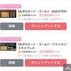 【速報】MUFGカード・ゴールド22,000ポイント!ブランドを変えて発行しよう!