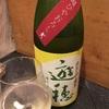 【超対決!】遊穂、山おろし純米超ひやおろしVS大信州、超辛口純米吟醸生酒の味。