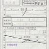 本日の使用切符:相模鉄道 横浜駅発行 大和→国道 出札補充券(乗車券)